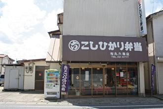 maruroku-1