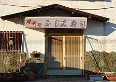 fujimi2