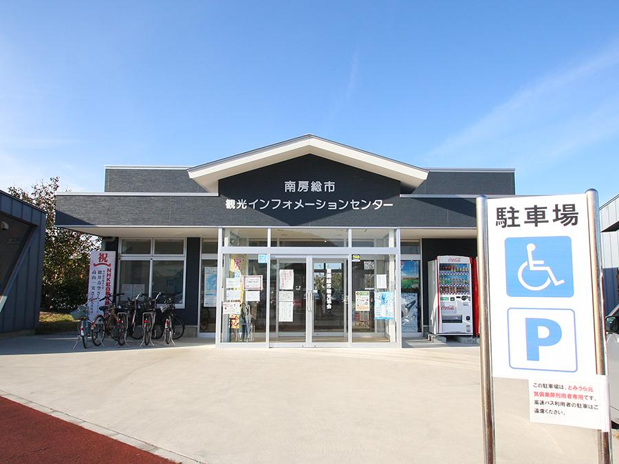 南房総市観光インフォメーションセンター