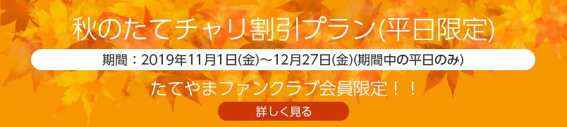 ファンクラブ会員限定!!秋のたてチャリ割引プラン(平日限定)