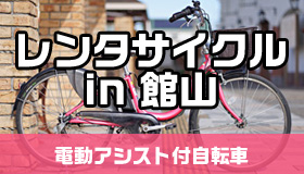 レンタサイクルin館山 電動アシスト付き自転車