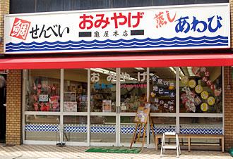 亀屋本店館山駅前店