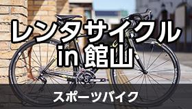レンタサイクルin館山 スポーツバイク(クロス・ロード)