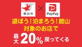 遊ぼう!泊まろう!館山 対象のお店で最大20%戻ってくる キャンペーン期間2020年11月1日~12月31日まで