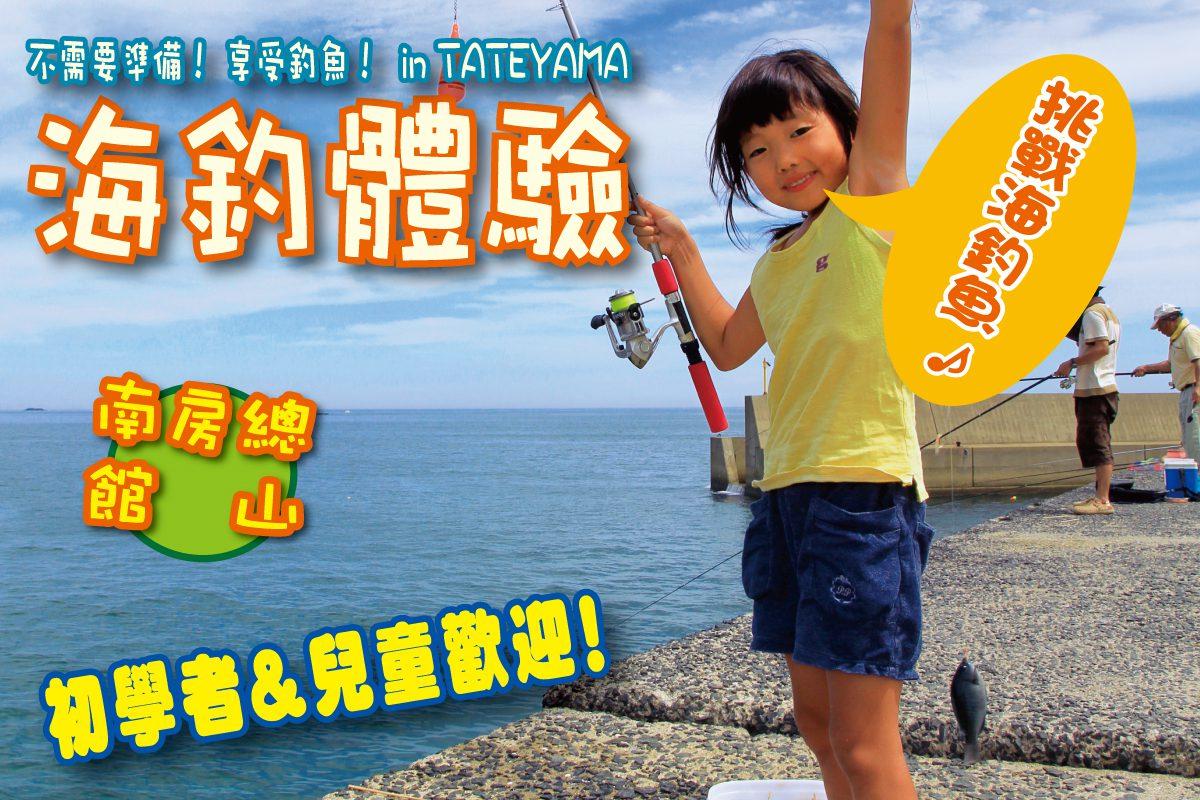 海釣體驗・釣竿租借「丸平遊樂隊」(海釣り体験・レンタル釣竿サービス「まるへい遊び隊」)