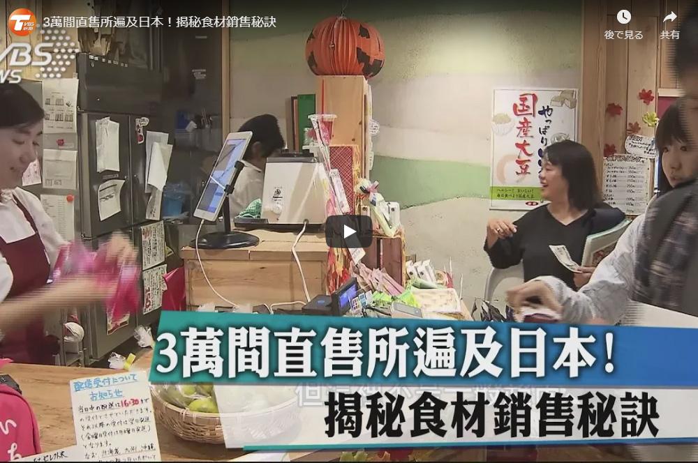 TVBS新聞台 介紹千葉館山及南房総【日本直售所 誠實標示+價格親民獲取信賴】